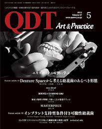 QDT 2012年5月号