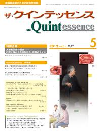 the Quintessence 2012年5月号
