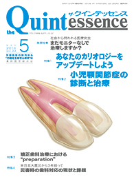 the Quintessence 2014年5月号