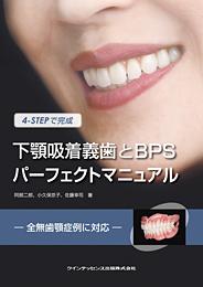 4-STEPで完成 下顎吸着義歯とBPSパーフェクトマニュアル