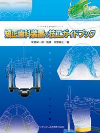 矯正歯科装置の技工ガイドブック