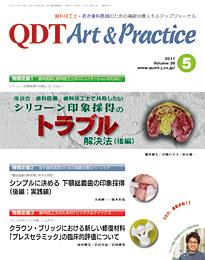 QDT 2011年5月号