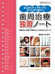 「別冊歯科衛生士」はじめてチェアサイドに立つときに役だつ歯周治療独習ノート