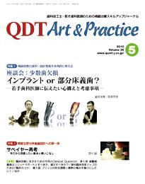 QDT 2010年5月号
