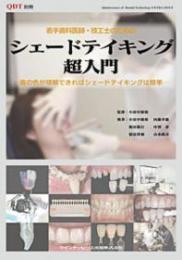 若手歯科医師・技工士のためのシェードテイキング超入門