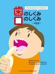 歯のしくみ 口のしくみ