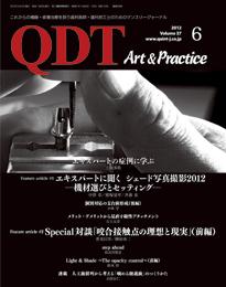 QDT 2012年6・7月号