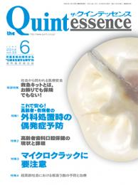 the Quintessence 2014年6月