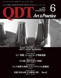QDT 2013年6月号