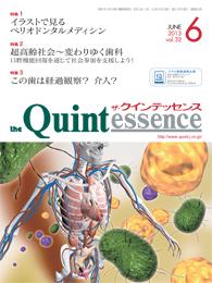 the Quintessence 2013年6月
