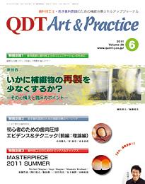 QDT 2011年6月号
