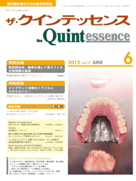 the Quintessence 2012年6月発行
