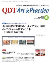 QDT 2010年6月号