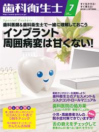 歯科衛生士2013年7月号