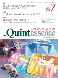 the Quintessence 2013年7月号
