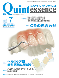 the Quintessence 2014年7月号