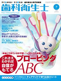 歯科衛生士2014年7月号