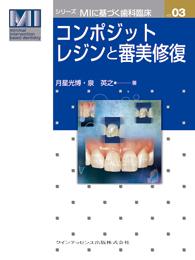 シリーズMIに基く歯科臨床Vol.03 コンポジットレジンと審美修復