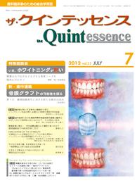 the Quintessence 2012年7月号