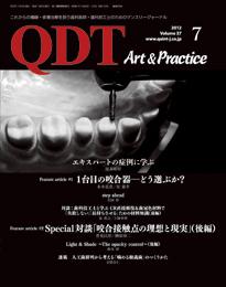QDT2012年7月号