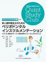 「歯科衛生士臨床のためのQuint Study Club」新人歯科衛生士のためのペリオドンタルインスツルメンテーション