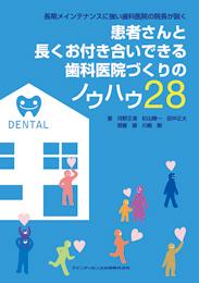 患者さんと長くお付き合いできる歯科医院づくりのノウハウ28