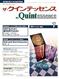 the Quintessence (ザ・クインテッセンス) 30巻7号66頁/2011年7月発行
