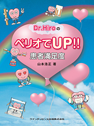 Dr. HiroのペリオでUP!! 患者満足度