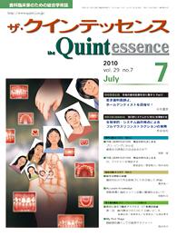 the Quintessence 2010年7月号
