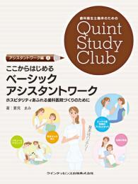 歯科衛生士臨床のためのQuint Study Club ここからはじめるベーシックアシスタントワーク ホスピタリティあふれる歯科医院づくりのために