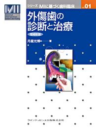 MIシリーズ 外傷歯の診断と治療