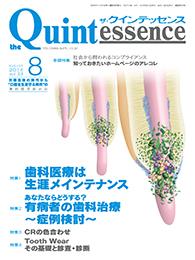 the Quintessence 2014年8月号