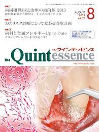 the Quintessence 2013年8月発行