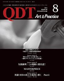QDT 2013年8月号