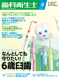 歯科衛生士2013年8月号
