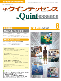 the Quintessence 2012年8月号