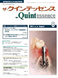 the Quintessence 2011年8月号