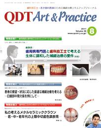 QDT 2011年8月号