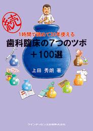 続 歯科臨床の7つのツボ+100選