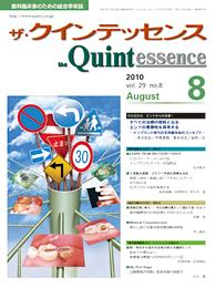 the Quintessence 2010年8月号