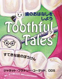 歯のおはなしをしよう