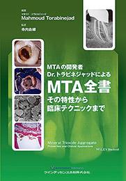 MTA全書(日本語版)