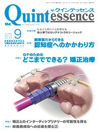 the Quintessence 2014年9月号