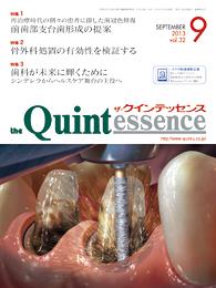 the Quintessence 2013年9月号