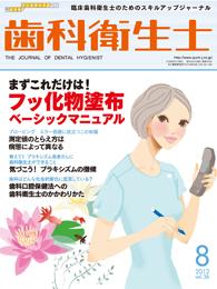 歯科衛生士 2012年8月号