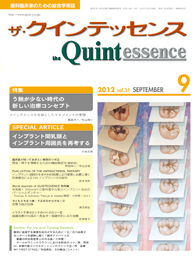 the Quintessence 2012年9月号
