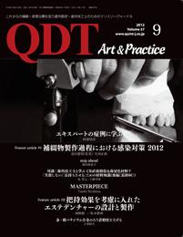 QDT 2012年 9月号