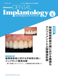 Quintessence DENTAL Implantology 2012年5号