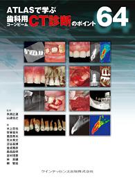 ATLASで学ぶ 歯科用コーンビームCT診断のポイント64
