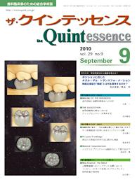 the Quintessence 2010年9月号